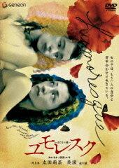 妻・太田莉菜の不倫が原因で松田龍平が離婚を決意!娘を残して失踪して向かった先は、無名の若手俳優の元だった…