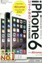 【楽天ブックスならいつでも送料無料】ゼロからはじめるiPhone 6スマートガイド(ドコモ完全対...