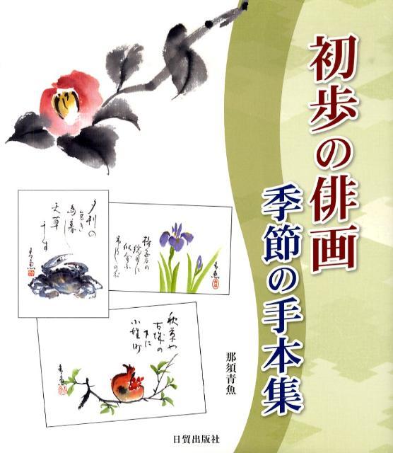 初歩の俳画季節の手本集 [ 那須青魚 ]