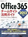 【送料無料】Office 365チームサイト活用ガイド(2013年版) [ 中村和彦 ]