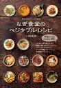 【送料無料】なぎ食堂のベジタブル・レシピ [ 小田晶房 ]