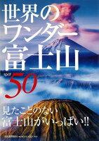 【バーゲン本】世界のワンダー富士山50