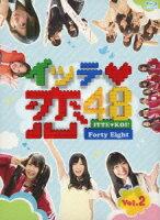 イッテ恋48 VOL.2【初回生産限定】【Blu-ray】