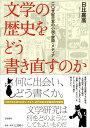 文学の歴史をどう書き直すのか 二〇世紀日本の小説・空間・メディア [ 日比 嘉高 ]