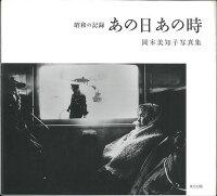 【バーゲン本】昭和の記録あの日あの時ー岡本美知子写真集