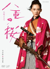 【送料無料】八重の桜 完全版 第壱集 DVD BOX [ 綾瀬はるか ]