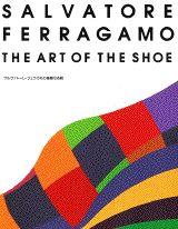 「サルヴァトーレ・フェラガモの華麗なる靴」の表紙