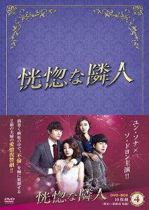 恍惚(こうこつ)な隣人 DVD-BOX4