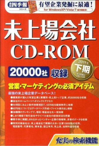 W>未上場会社CD-ROM(2011年下期)