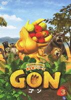 GON-ゴンー 3