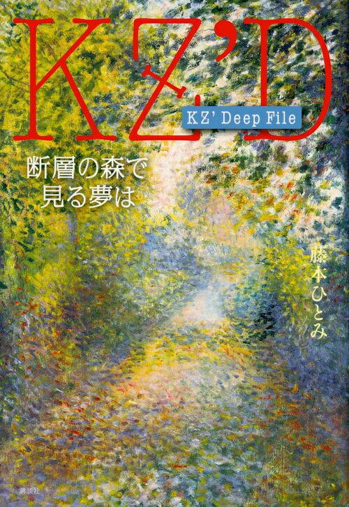 KZ' Deep File 断層の森で見る夢は画像