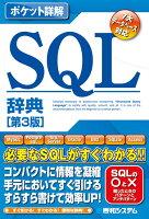SQL辞典第3版