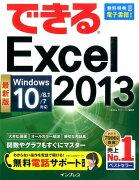 【新刊】【ポイント5倍】<br />できるExcel 2013
