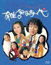 雑居時代 Blu-ray BOX【Blu-ray】 [ 石立鉄男 ] - 楽天ブックス