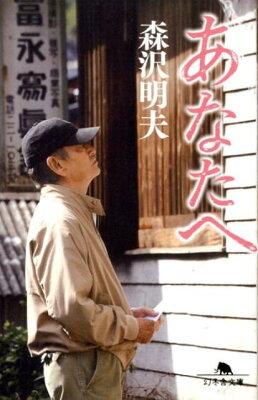 あなたへ、高倉健。富山刑務所で!