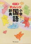 チャレンジ小学国語辞典カラー版 [ 湊吉正 ]