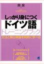 【POD】しっかり身につくドイツ語トレーニングブック(CDなしバージョン) [ 森泉 ]