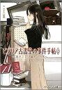 【送料無料】ビブリア古書堂の事件手帖(2)