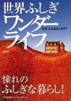 【バーゲン本】世界ふしぎワンダーライフ50