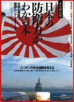 【バーゲン本】日本の防衛力がわかる本