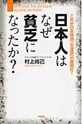 【楽天ブックスならいつでも送料無料】日本人はなぜ貧乏になったか? [ 村上尚己 ]