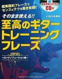 そのまま使える!! 至高のギタートレーニングフレーズ