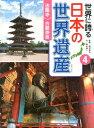 世界に誇る日本の世界遺産(4) 法隆寺 古都奈良 [ 西村幸夫 ]