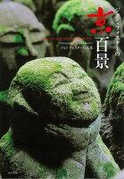 【バーゲン本】ジョン・フォスターの京百景ージョン・フォスター写真集