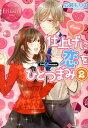 仕上げに恋をひとつまみ(2) Yui & Tatsuya (エタニティ文庫) [ 広瀬もりの ]