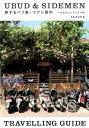 旅するバリ島・ウブド案内+おまけにシドゥメン村 [ 島本美由紀 ]