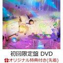 【楽天ブックス限定先着特典】LIVE A LIFE (初回限定盤 5CD+DVD) (ブロマイド付き) [ 南條愛乃 ]