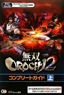 無双OROCHI2コンプリートガイド(上) PS3 Xbox360 [ ω-Force ]