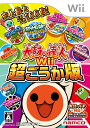 【送料無料】太鼓の達人Wii 超ごうか版 通常版