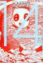 14歳(4) (ビッグ コミックス〔スペシャル〕) [ 楳図 かずお ]