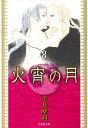 火宵の月(第8巻) (白泉社文庫) [ 平井摩利 ]