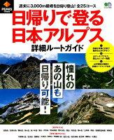 日帰りで登る日本アルプス詳細ルートガイド