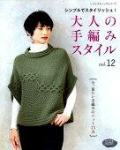 大人の手編みスタイル(VOL.12)