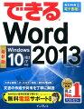 できるWord 2013