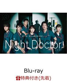 【先着特典】ナイト・ドクター Blu-ray BOX【Blu-ray】(B6クリアファイル2枚セット)