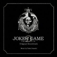 【楽天ブックスならいつでも送料無料】「ジョーカー・ゲーム」オリジナル・サウンドトラック [ ...