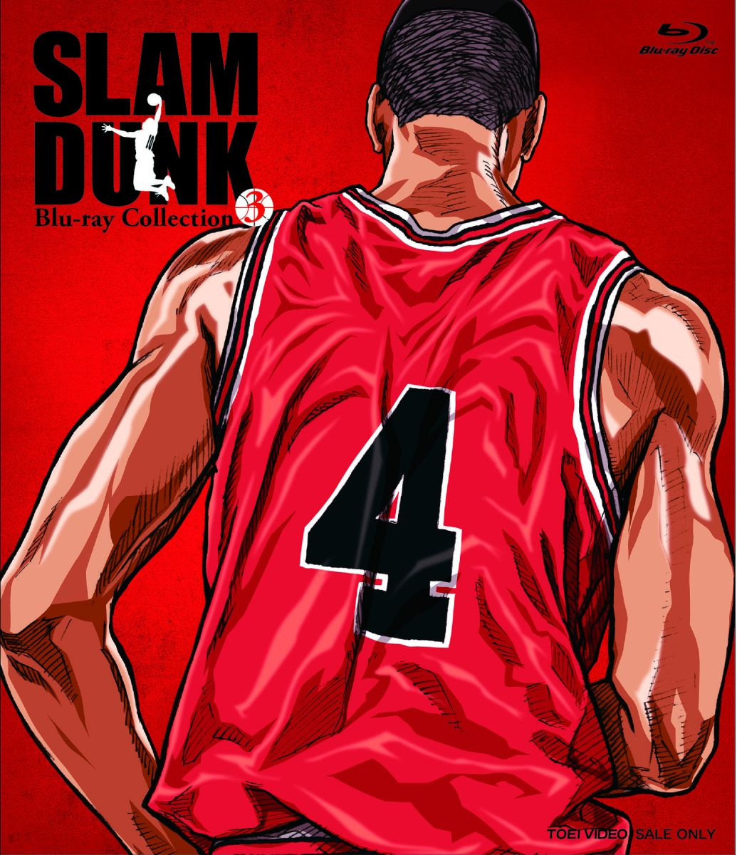 SLAM DUNK Blu-ray Collection 3【Blu-ray】画像