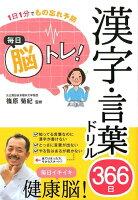 毎日脳トレ!漢字・言葉ドリル366日