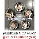 【楽天ブックス限定先着特典】Oh No 懊悩/ハルウララ (初回限定盤A CD+DVD) (ポストカード付き) [ こぶしファクトリー ]