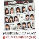 【楽天ブックス限定先着特典】KOKORO&KARADA/LOVEペディア/人間関係No way way (初回限定盤C CD+DVD) (オリジナルポストカード付き) [ モーニング娘。'20 ]