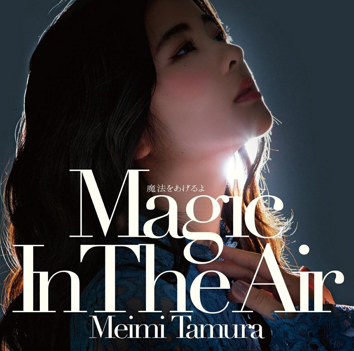 魔法をあげるよ 〜Magic In The Air〜 (初回限定盤A CD+DVD)画像