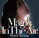 魔法をあげるよ 〜Magic In The Air〜 (初回限定盤A CD+DVD) [ 田村芽実 ]