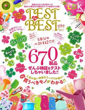 TEST the BEST(2018) 読者から人気が高かった毎日に必要な670製品のテス (晋遊舎ムック LDK特別編集)