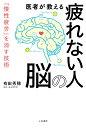 医者が教える疲れない人の脳 「慢性疲労」を消す技術 (単行本) [ 有田 秀穂 ]