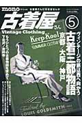 【送料無料】古着屋さん(5)