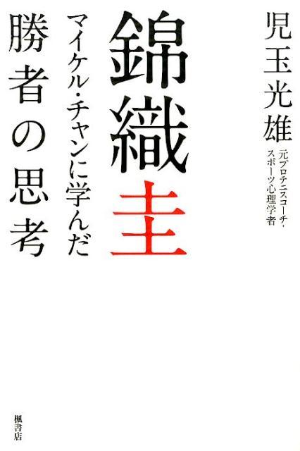 「錦織圭 マイケル・チャンに学んだ勝者の思考」の表紙